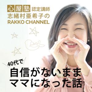心屋塾認定講師 志緒村亜希子のRAKKO CHANNEL 40代で自信がないままママになった話